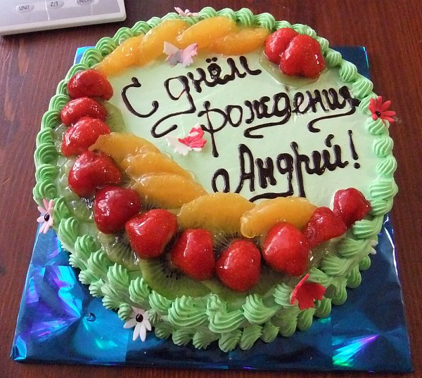 Поздравления для андрея с днём рождения