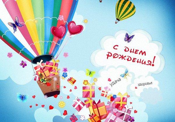 Креативное поздравление с днем рождения девушки