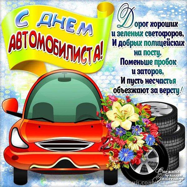Поздравления с днём автомобилиста короткие