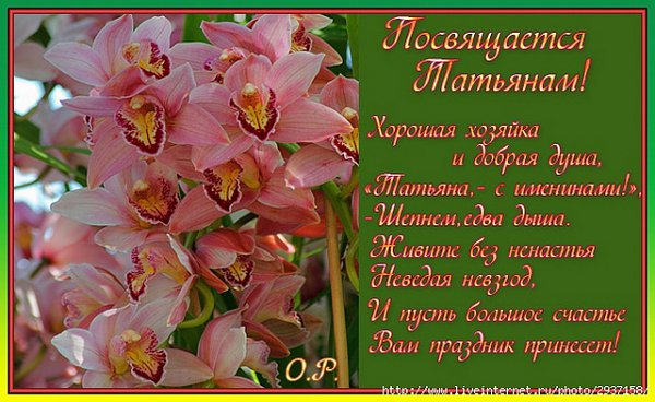Поздравления к празднику татьянин день