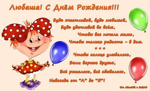 С днем рождения любаша поздравления картинки