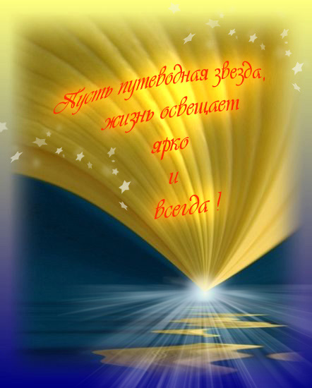 Поздравление с днем рождения пусть в этот день тебе сияет солнце