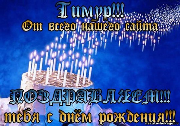 Поздравление тимуру