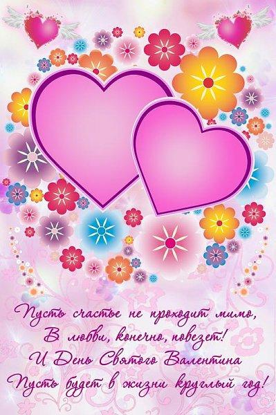 Поздравления на валентинках
