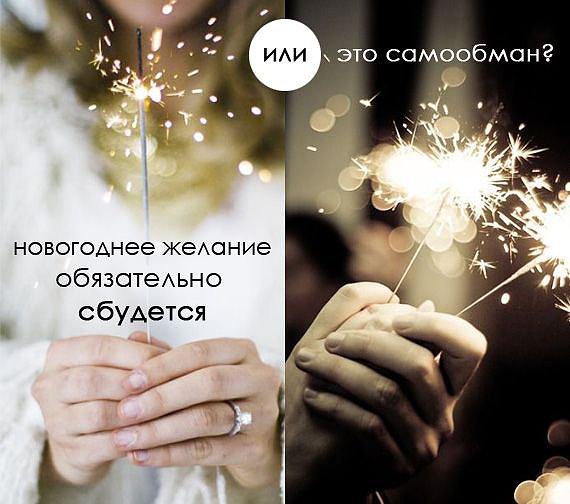 Загаданные желания на новый год сбываются все сказки