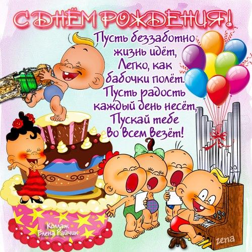 Поздравления с днем рождения детей друга