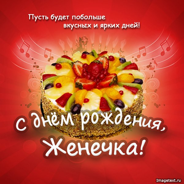 Поздравление с днем рожденья именное