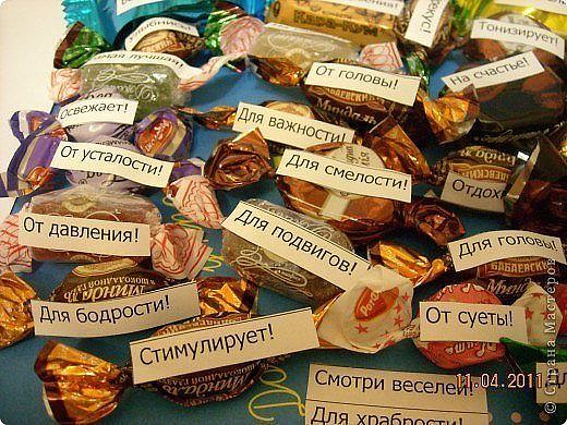 Подарки конфеты с надписями 562