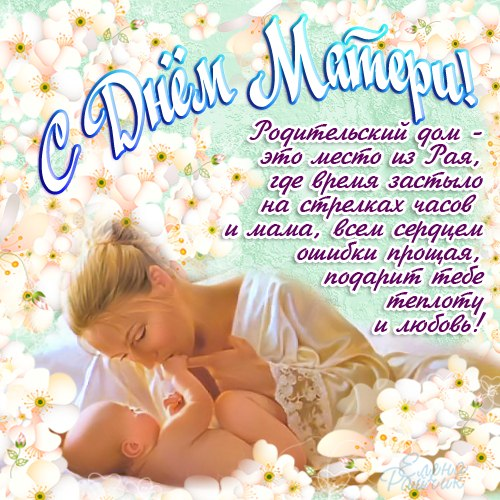 Скачать поздравление ко дню матери