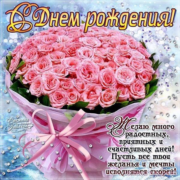 С рождения поздравление днём красивое