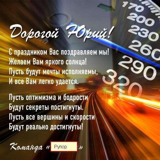 Поздравление с днем рождения юрия михайловича