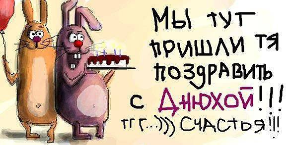 Поздравления с днем рождения с днюхой