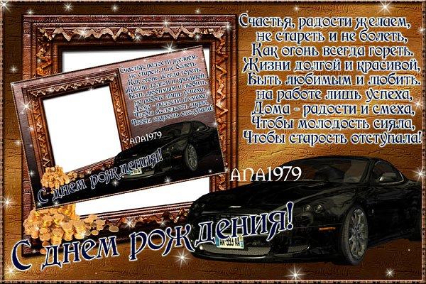 Поздравительные открытки для мужчин с его