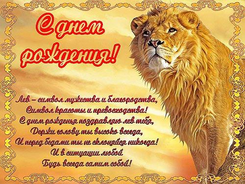 Поздравления с днем рождения мужчине льву в прозе