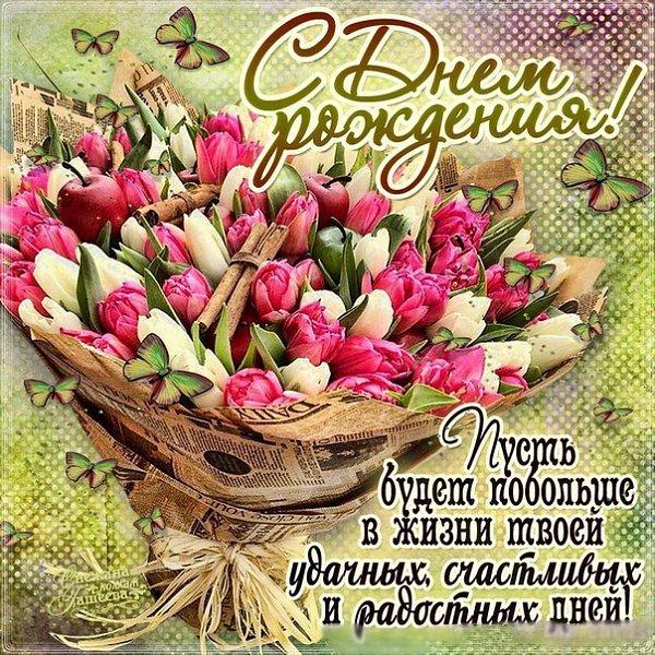 Поздравления с днем рождения коллеге девушками
