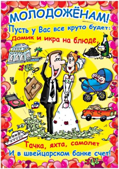 Короткое прикольное поздравления на свадьбу