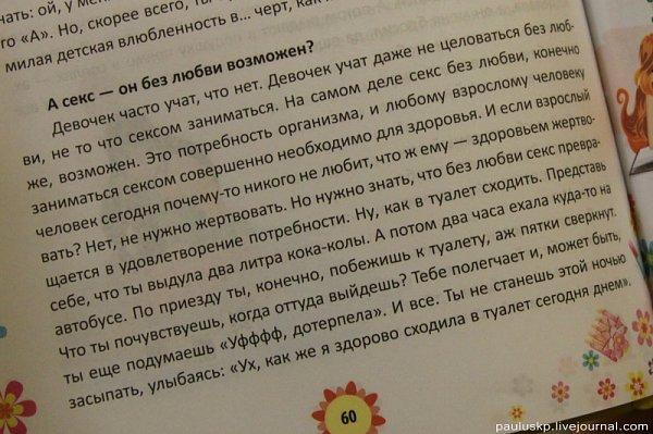 seks-kniga-sasha-smilyanskaya