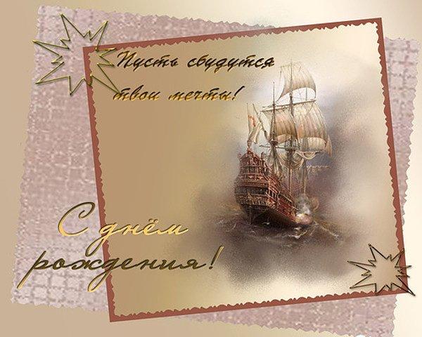 Открытка поздравление мужчину с днем рождения с кораблем