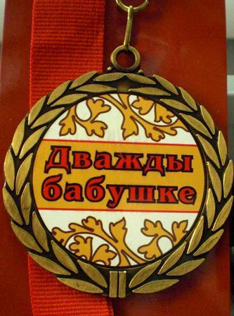 Поздравления с званием дедушки