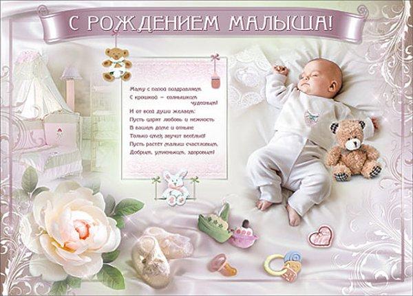 Открытка рождение малыша мальчика