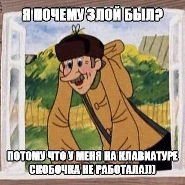 Злой Печкин